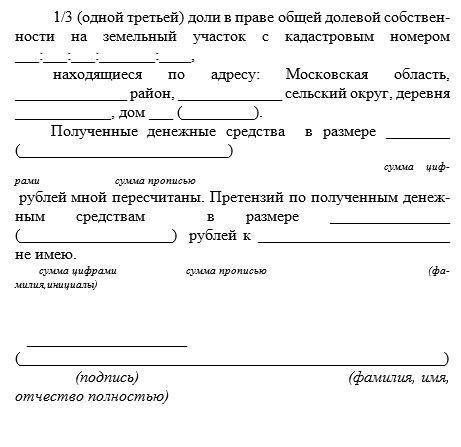 Расписка о получении задатка 2