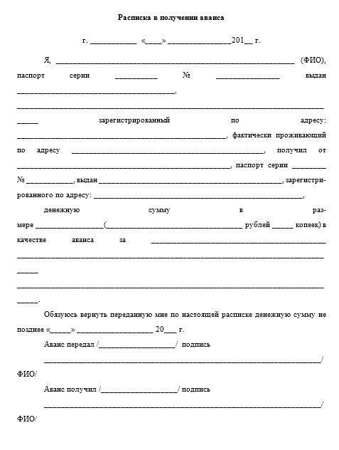 Расписка о получении аванса