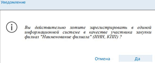 Уведомление 5