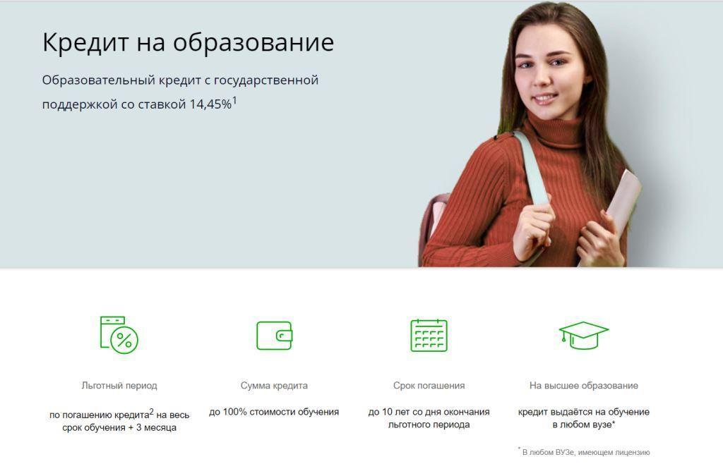 сбербанк образовательный кредит для студентов