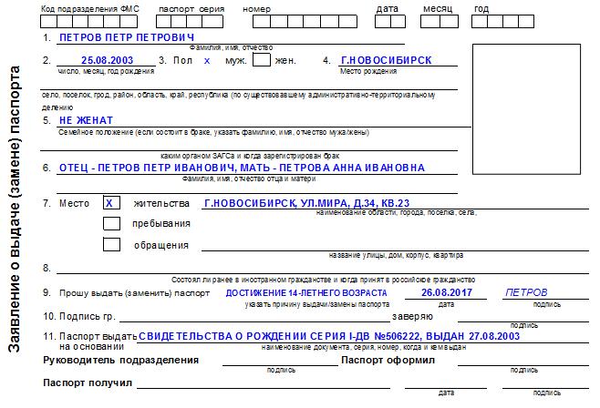 Расписка о приеме
