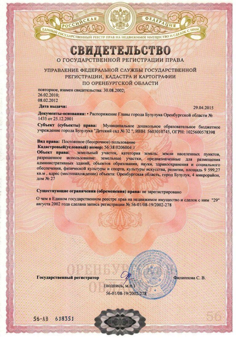 документы на регистрацию недвижимости
