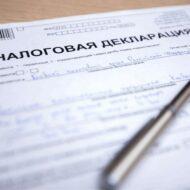 налоговые декларации